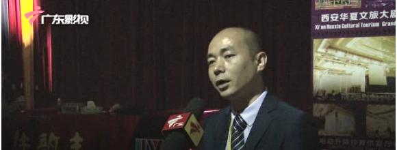广东电视台采访